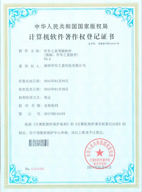 ballbet之星软件证书