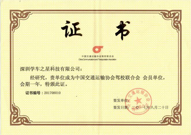 ballbet之星荣誉证书