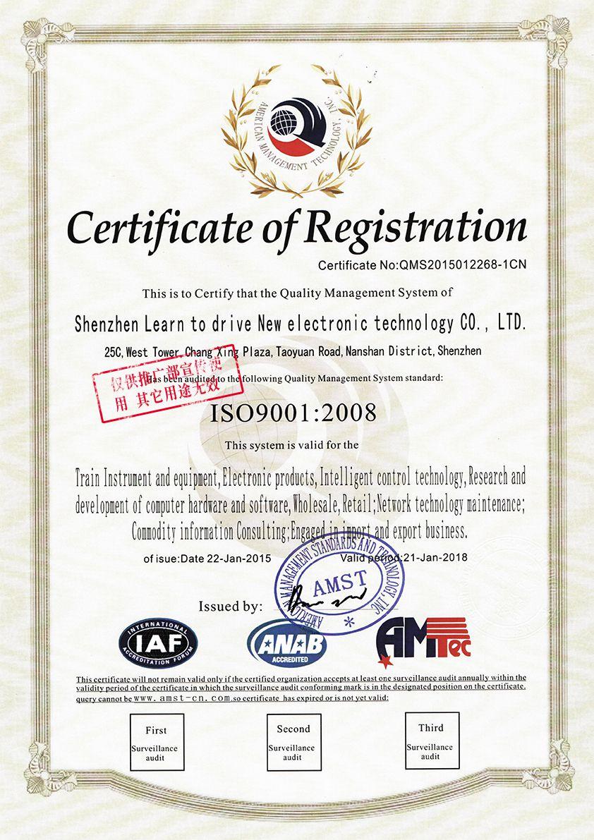 贝博模拟器ISO认证